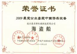 2009最受公众喜爱中国游乐设备